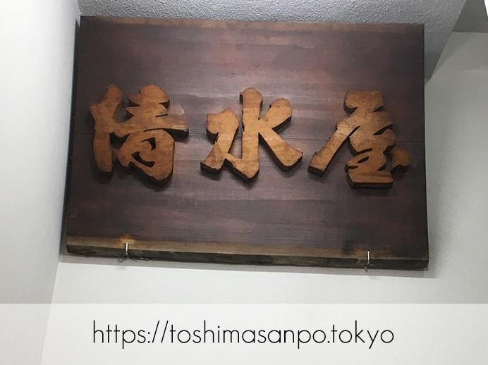 【池袋駅】ガッツリの食べ応え!ランチに食べたいボリューム満点・胃袋大満足のとんかつは「清水屋」の木彫り看板
