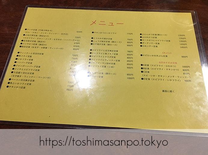 【東長崎駅】創業から53年の老舗!とんかつの他にも目移りするいろいろ定食♪しかも安いの「よねだ家」のメニュー1