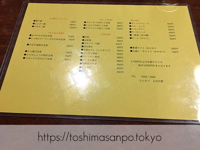 【東長崎駅】創業から53年の老舗!とんかつの他にも目移りするいろいろ定食♪しかも安いの「よねだ家」のメニュー2