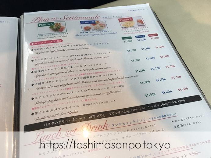 【新宿駅】いい雰囲気イタリアンランチするなら超おすすめ「オッティモ・シーフード・ガーデン」のランチメニュー2