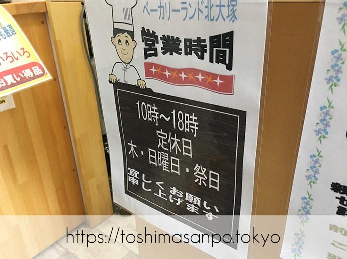 【大塚駅】お手頃パン食べつくしたい♡イートインもあるよ。6月開店「ベーカリーランド北大塚」の営業時間
