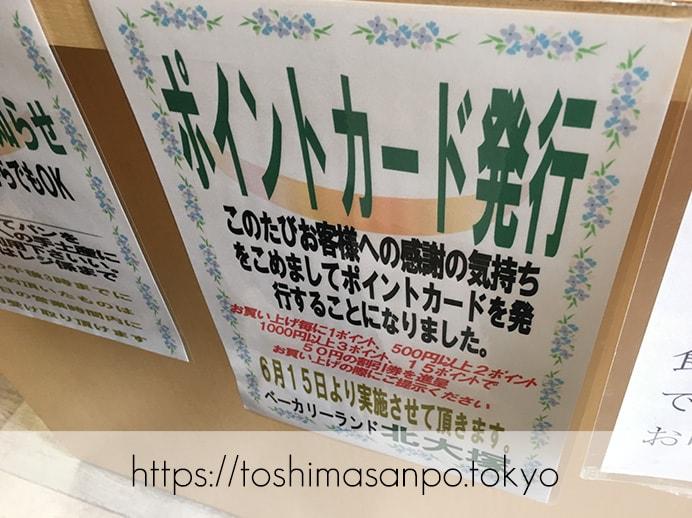 【大塚駅】お手頃パン食べつくしたい♡イートインもあるよ。6月開店「ベーカリーランド北大塚」のポイントカード発行