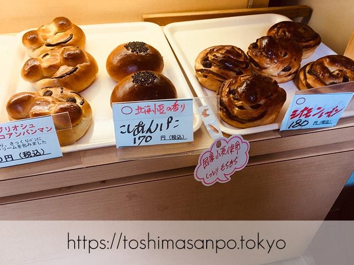 【大塚駅】お手頃パン食べつくしたい♡イートインもあるよ。6月開店「ベーカリーランド北大塚」のパンのディスプレイ3