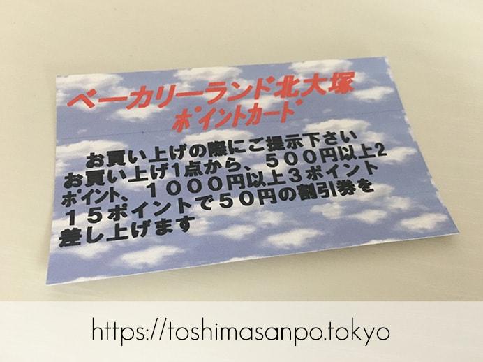 【大塚駅】お手頃パン食べつくしたい♡イートインもあるよ。6月開店「ベーカリーランド北大塚」のポイントカード